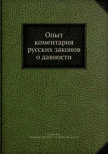 А.Д. Любавский Опыт коментария русских законов о давности