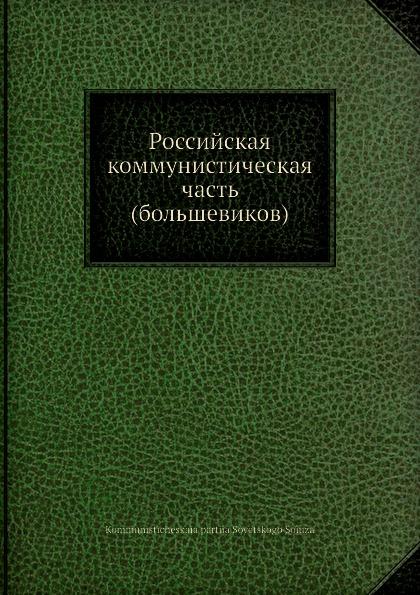 Коллектив авторов Российская коммунистическая часть (большевиков) gos