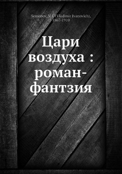 В.И. Семенов Цари воздуха : роман-фантзия