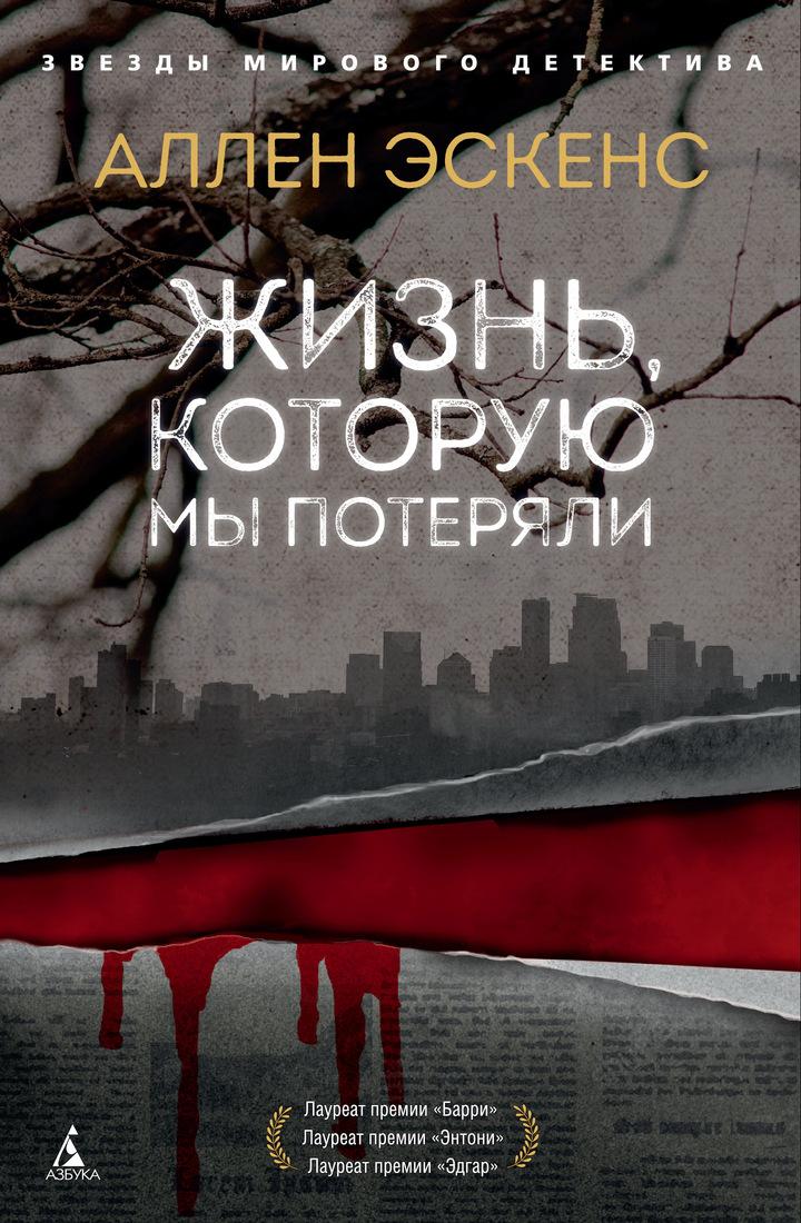 Жизнь, которую мы потеряли, Эскенс Аллен; Александрова Ольга