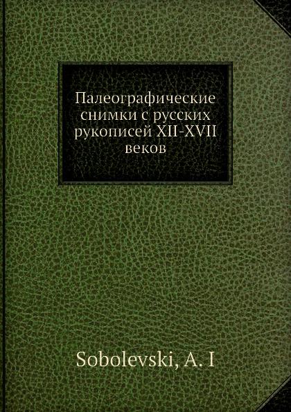 А. И. Соболевский Палеографические снимки с русских рукописей XII-XVII веков