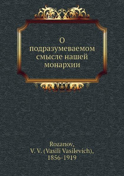 В.В. Розанов О подразумеваемом смысле нашей монархии