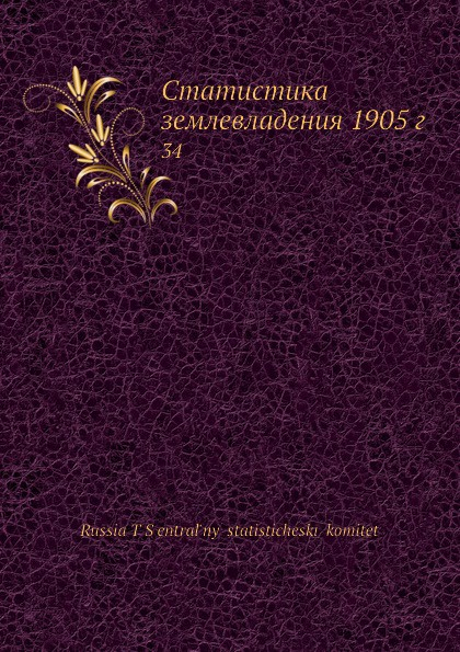 Коллектив авторов Статистика землевладения 1905 г. 34