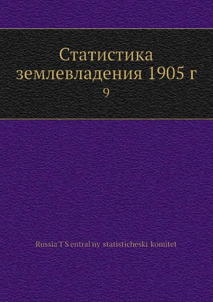 Коллектив авторов Статистика землевладения 1905 г. 9