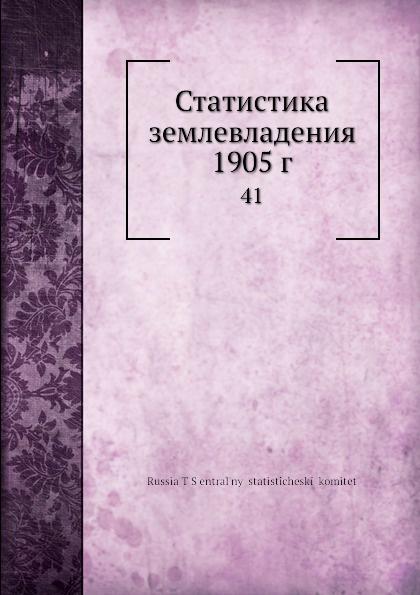 Коллектив авторов Статистика землевладения 1905 г. 41