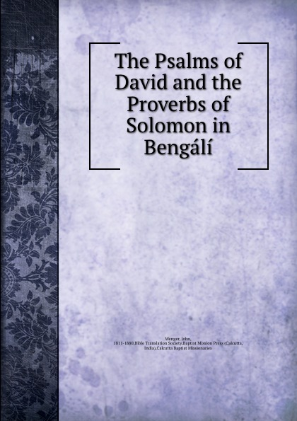 John Wenger The Psalms of David and the Proverbs of Solomon in Bengali john wenger the psalms of david and the proverbs of solomon in bengali