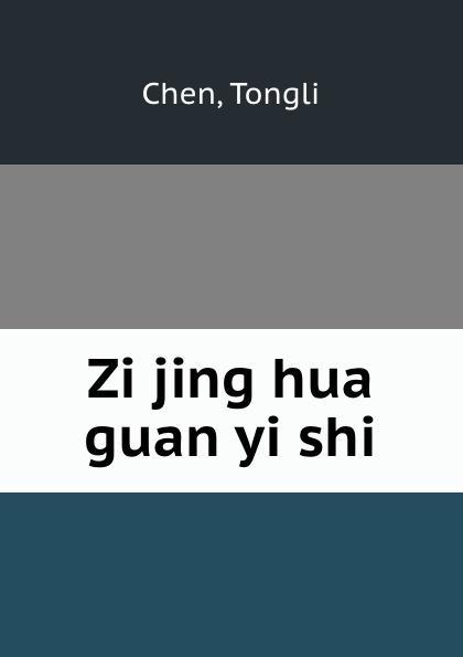 Tongli Chen Zi jing hua guan yi shi недорго, оригинальная цена
