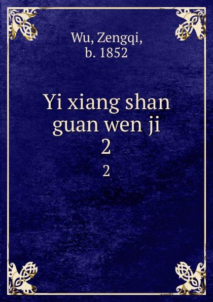 Zengqi Wu Yi xiang shan guan wen ji. 2 стоимость