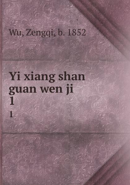 Zengqi Wu Yi xiang shan guan wen ji. 1 стоимость