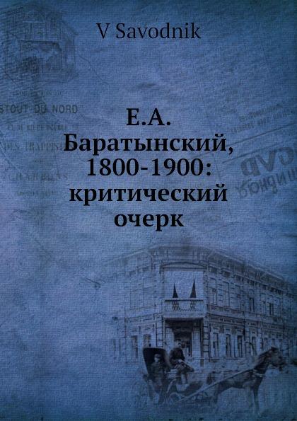 Е. А. Баратынский, 1800-1900: критический очерк