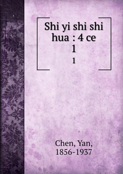 цены на Yan Chen Shi yi shi shi hua : 4 ce. 1  в интернет-магазинах