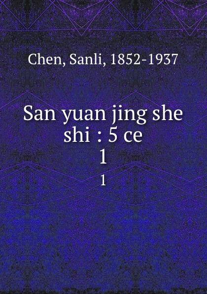 Sanli Chen San yuan jing she shi : 5 ce. 1 sanli