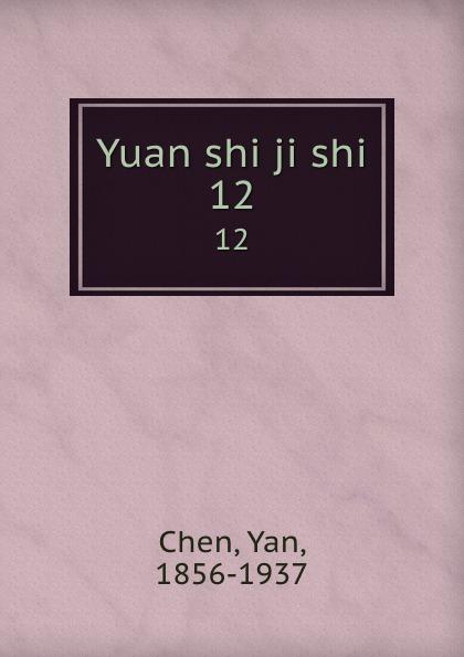 цены на Yan Chen Yuan shi ji shi. 12  в интернет-магазинах