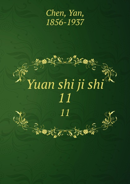 цены на Yan Chen Yuan shi ji shi. 11  в интернет-магазинах