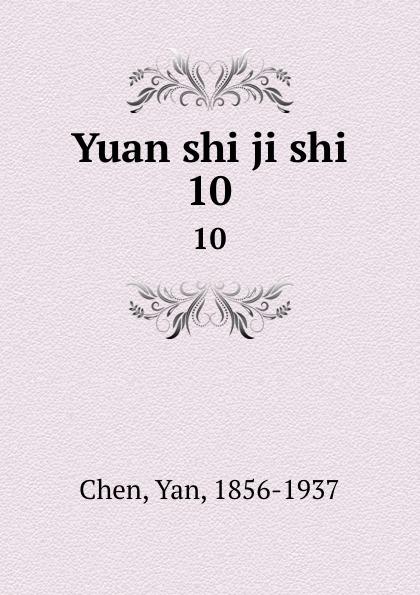цены на Yan Chen Yuan shi ji shi. 10  в интернет-магазинах