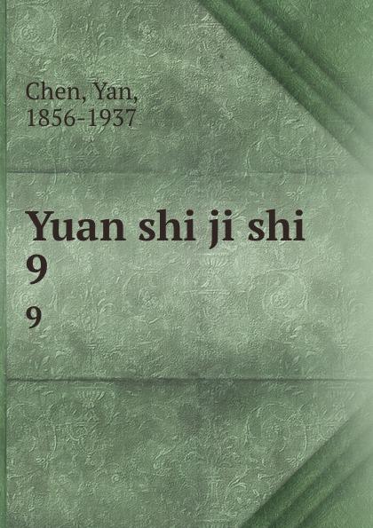 цены на Yan Chen Yuan shi ji shi. 9  в интернет-магазинах