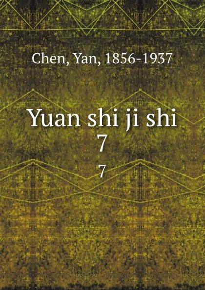 цены на Yan Chen Yuan shi ji shi. 7  в интернет-магазинах