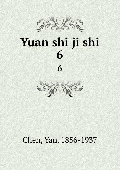 цены на Yan Chen Yuan shi ji shi. 6  в интернет-магазинах
