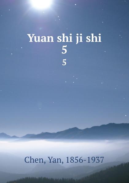цены на Yan Chen Yuan shi ji shi. 5  в интернет-магазинах