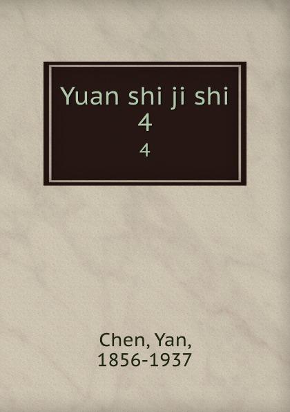 цены на Yan Chen Yuan shi ji shi. 4  в интернет-магазинах