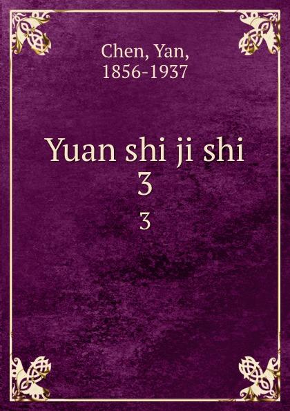 цены на Yan Chen Yuan shi ji shi. 3  в интернет-магазинах
