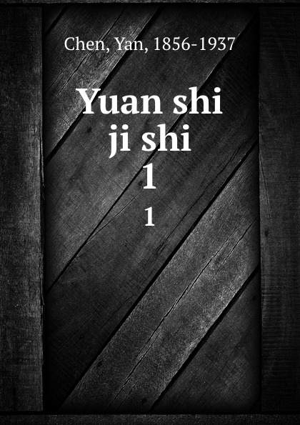 цены на Yan Chen Yuan shi ji shi. 1  в интернет-магазинах
