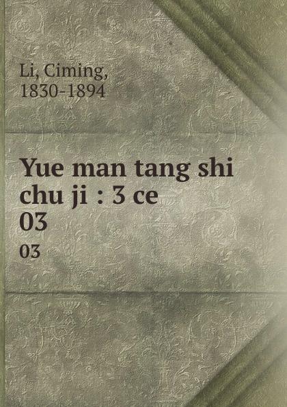 Ciming Li Yue man tang shi chu ji : 3 ce. 03