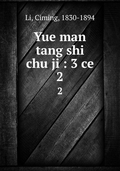 Ciming Li Yue man tang shi chu ji : 3 ce. 2