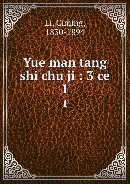 Ciming Li Yue man tang shi chu ji : 3 ce. 1