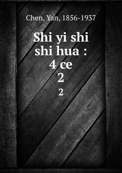 цены на Yan Chen Shi yi shi shi hua : 4 ce. 2  в интернет-магазинах
