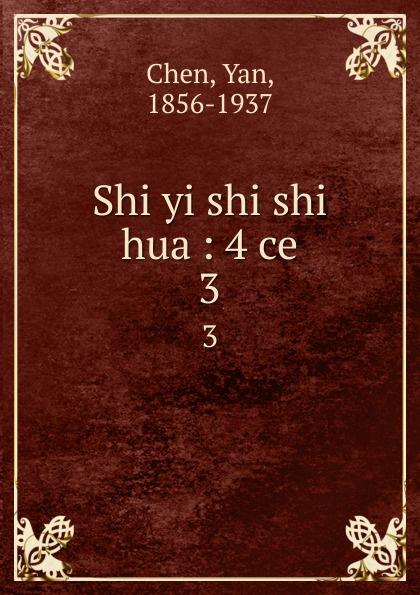 цены на Yan Chen Shi yi shi shi hua : 4 ce. 3  в интернет-магазинах