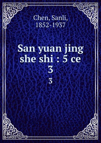 цены на Sanli Chen San yuan jing she shi : 5 ce. 3  в интернет-магазинах