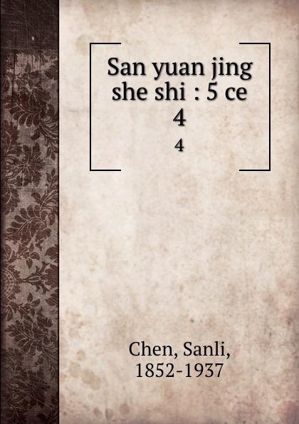 Sanli Chen San yuan jing she shi : 5 ce. 4 sanli