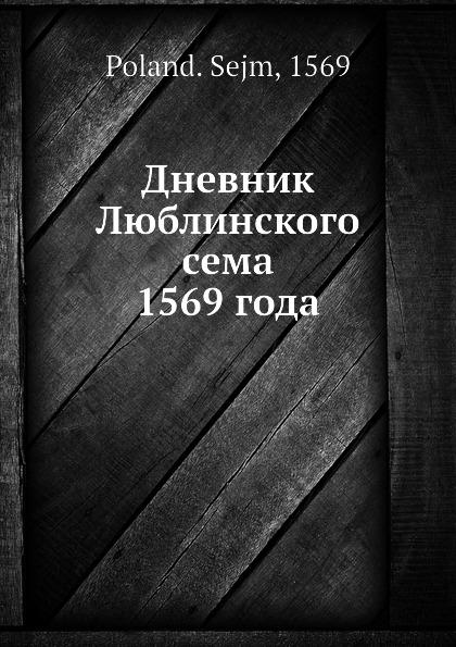 Дневник Люблинского сема 1569 года