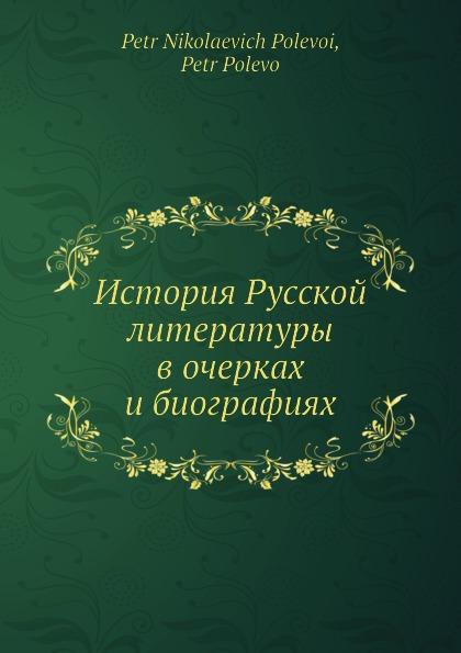 П.Н. Полевой История Русской литературы в очерках и биографиях