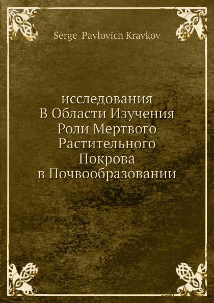 С.П. Кравков Исследования в области изучения роли мертвого растительного покрова в почвообразовании