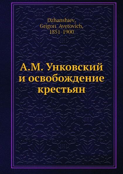 Г. А. Джаншиев А. М. Унковский и освобождение крестьян