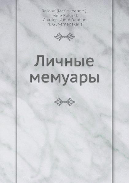 М. Роланд, Н.Г. Вернадская Личные мемуары