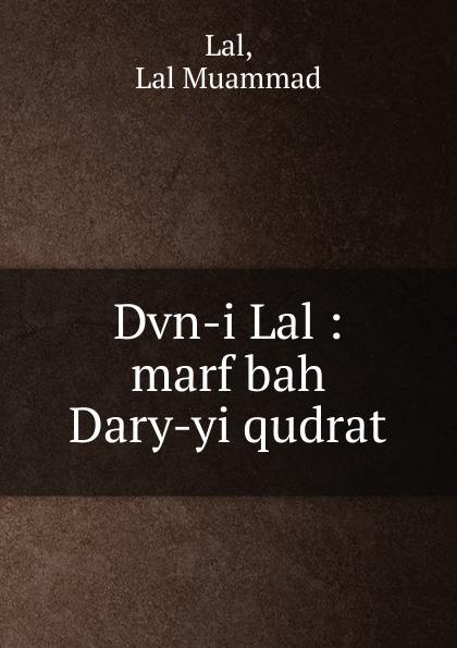 Lal Muammad Lal Dvn-i Lal : marf bah Dary-yi qudrat цена и фото