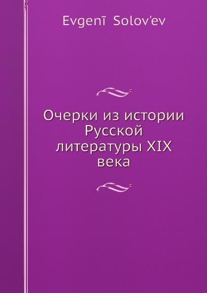 Е. Соловьев Очерки из истории Русской литературы XIX века