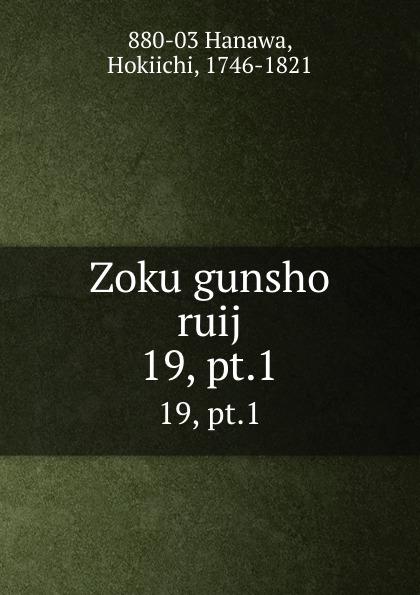 Zoku gunsho ruij. 19, pt.1