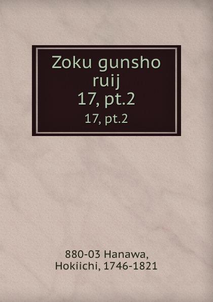 Hokiichi Hanawa Zoku gunsho ruij. 17, pt.2