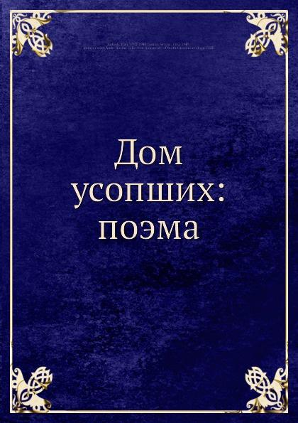 И. Лукаш, С. Горный Дом усопших: поэма