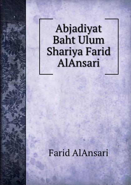 Farid AlAnsari Abjadiyat Baht Ulum Shariya Farid AlAnsari farid hagen