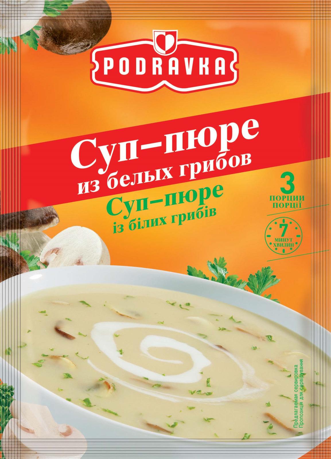 Podravka Суп из белых грибов быстрого приготовления, 5 пакетов по 48 г dr oetker пикантфикс для грибов 100 г