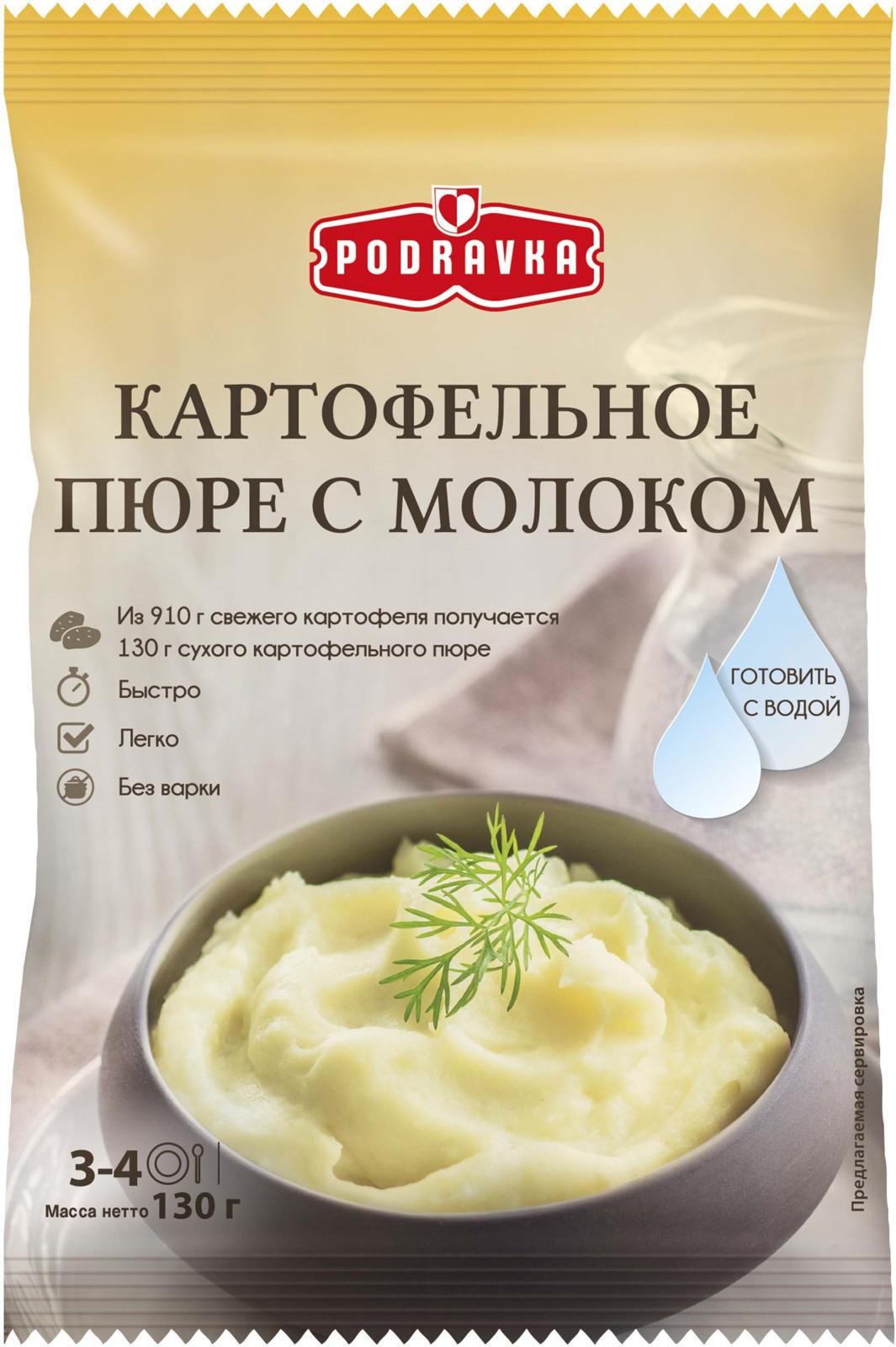 Podravka Картофельное пюре с молоком, 130 г пюре podravka картофельное