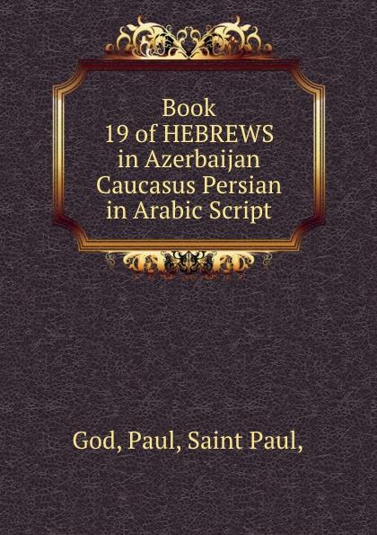 Book 19 of HEBREWS in Azerbaijan Caucasus Persian in Arabic Script