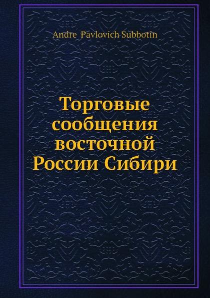 Торговые сообщения восточной России Сибири