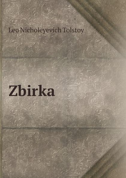 Лев Николаевич Толстой Zbirka
