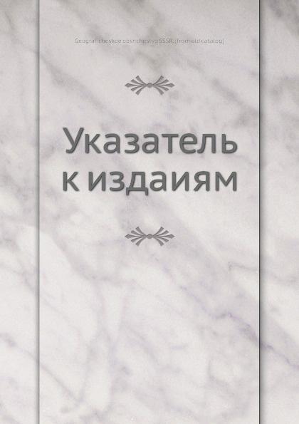 Коллектив авторов Указатель к изданиям указатель к периодическим изданиям российской академии